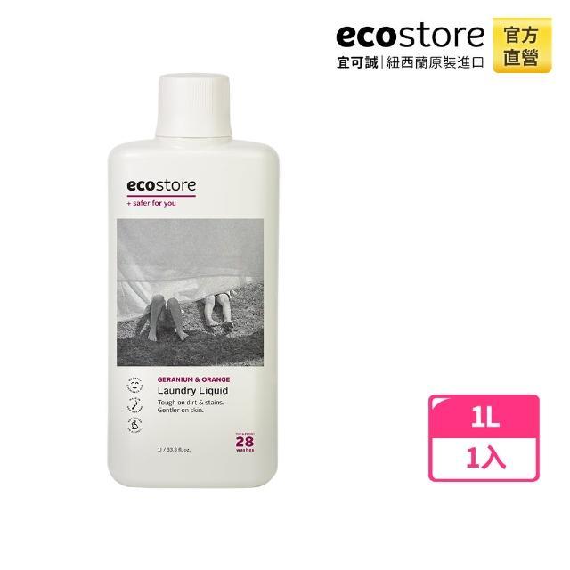 【紐西蘭ecostore】超濃縮環保洗衣精(柑橘天竺葵/1L)/