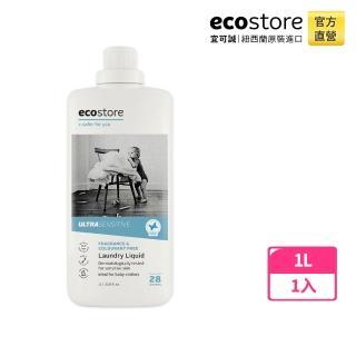 【紐西蘭ecostore】超濃縮環保洗衣精(抗敏無香/1L)