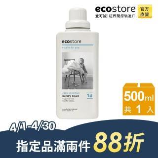 【紐西蘭ecostore】超濃縮環保洗衣精(抗敏無香/500ml)