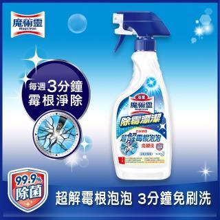 【浴室魔術靈】除霉漂潔 台灣製造(噴槍瓶 500ml)