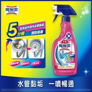 【魔術靈】水管清潔劑 噴槍瓶(500ml)