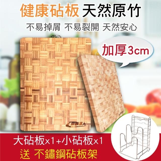 【豪割達人】2入加厚SGS天然抗菌原竹砧板(加贈刀具砧板架-1大1小超值組)