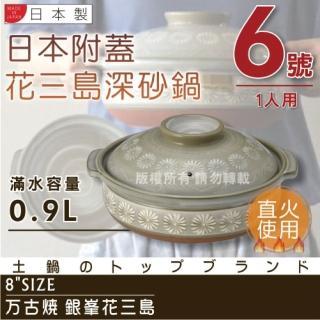 【萬古燒】日本製Ginpo銀峰花三島耐熱砂鍋-6號(適用1人)