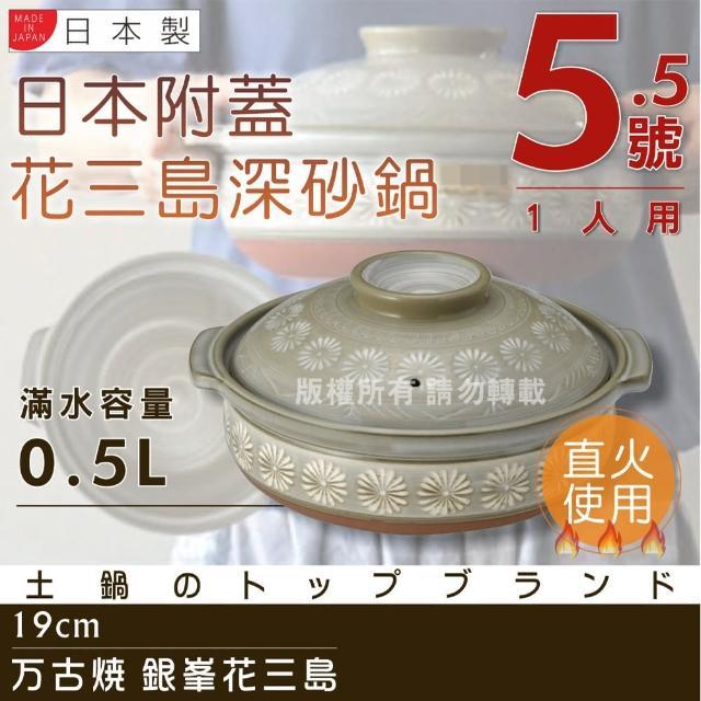 【萬古燒】日本製Ginpo銀峰花三島耐熱砂鍋-5.5號(適用1人)