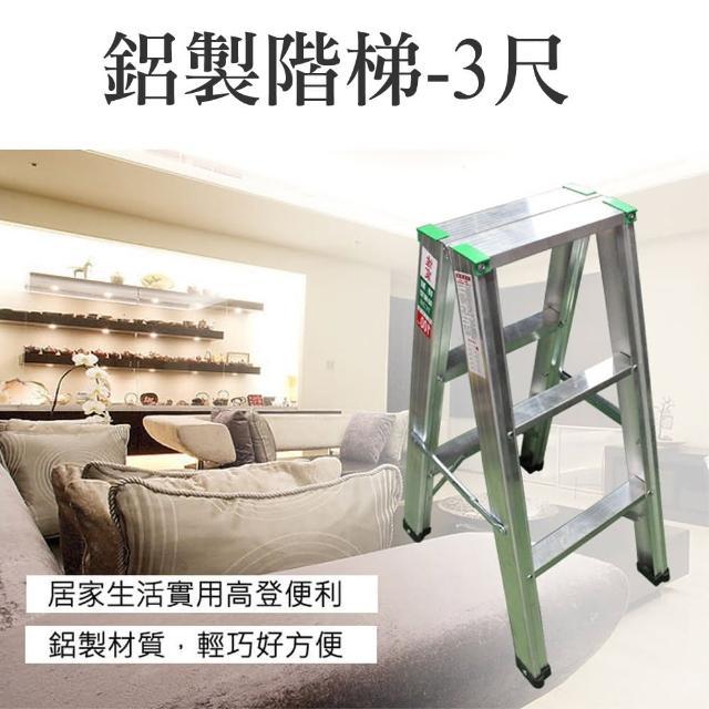 【生活King】三尺鋁梯(耐重100kg)