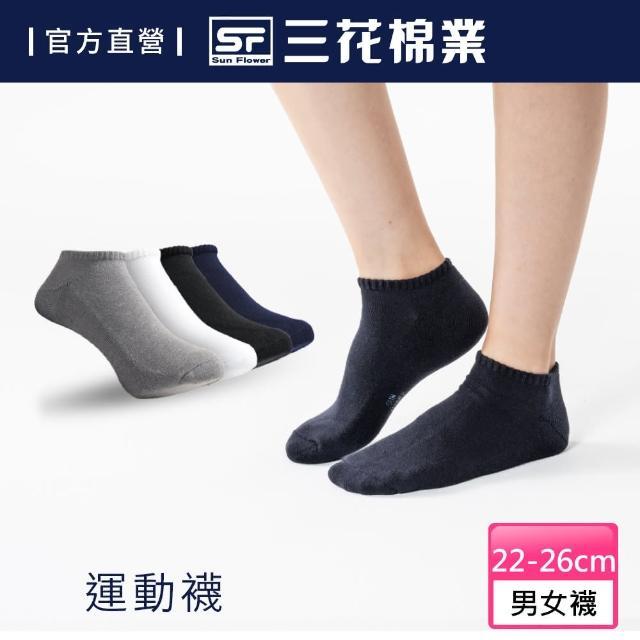 【SunFlower三花】456 三花隱形運動襪(毛巾底/短襪/襪子)