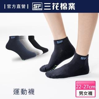 【SunFlower三花】466_三花1/4運動襪(毛巾底/短襪/襪子)