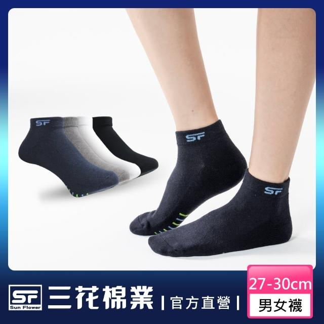 【SunFlower三花】466 三花1/4運動襪(毛巾底/短襪/襪子)