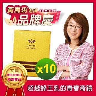 【黃馬琍老師】超級女王蜂子組--10盒(黃馬琍 金沛兒 蜂子 胺基酸 緊緻肌膚 年輕活力 青春美麗)