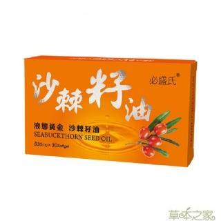 【草本之家】俄羅斯沙棘籽油軟膠囊(530mgX30粒)