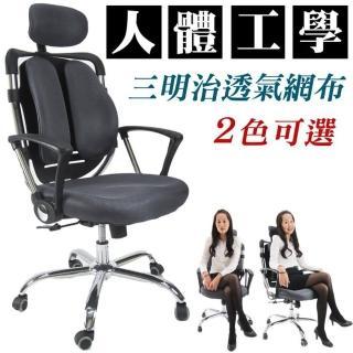 【Z.O.E】人體工學雙背護腰網椅(兩色可選)