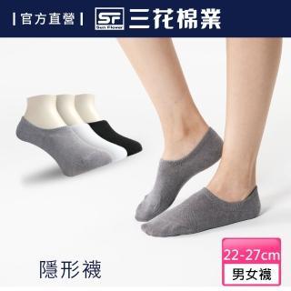 【SunFlower三花】026_三花超隱形休閒襪(短襪/襪子/隱形襪)