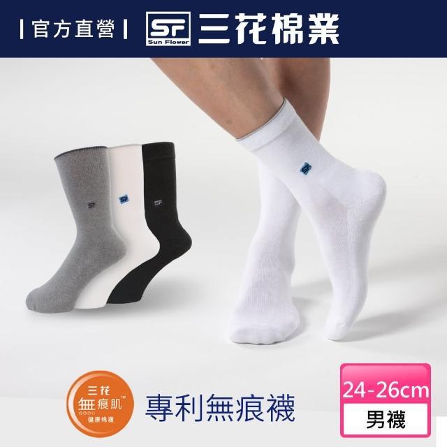 【SunFlower三花】無痕肌毛巾底運動襪(襪子/無痕襪/運動襪)/