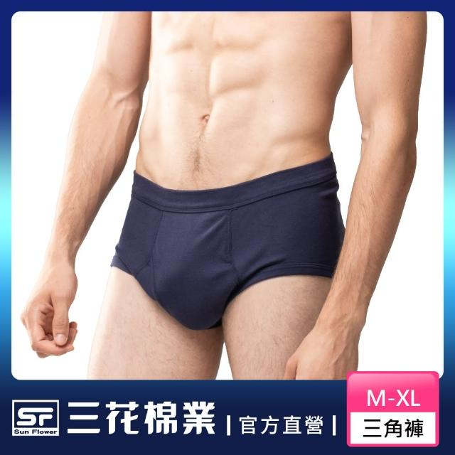 【SunFlower三花】5510 三花彩色三角褲-深藍(100%全棉三角褲)