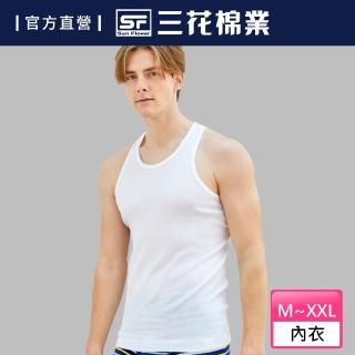 【SunFlower三花】8811 三花全棉背心(100%全棉背心/男內衣)