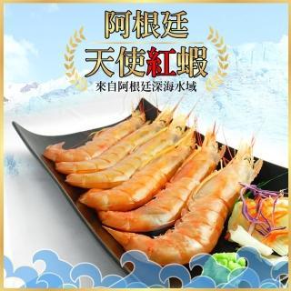 【好神】阿根廷國寶天使紅蝦嚐鮮組(2kg/盒)