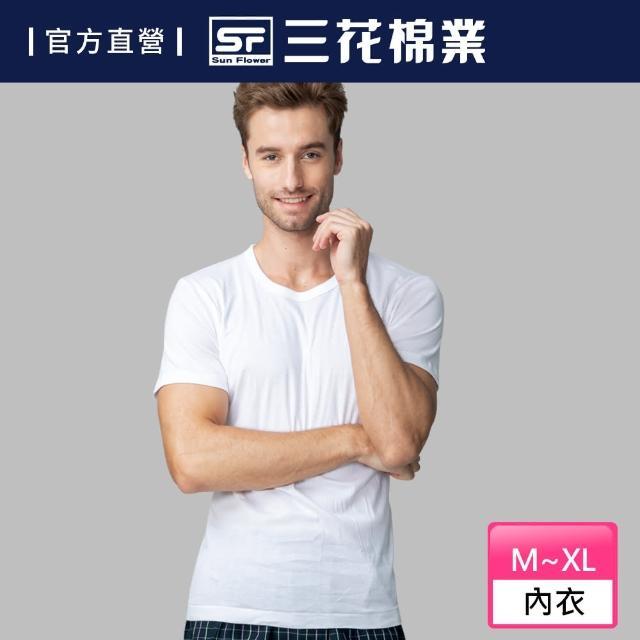 【SunFlower三花】8822 三花短袖圓領內衣(100%全棉短袖男內衣)