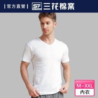 【SunFlower三花】8823 三花短袖U領內衣(100%全棉短袖男內衣)