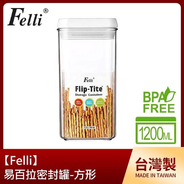 【Felli】易百拉密封罐 1200ml  方形(保鮮罐)