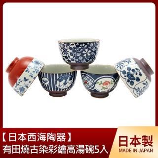 【日本西海】有田燒古染彩繪高湯碗-5入(碗組)