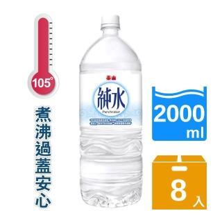 【泰山】純水2000ml(8入/箱)/