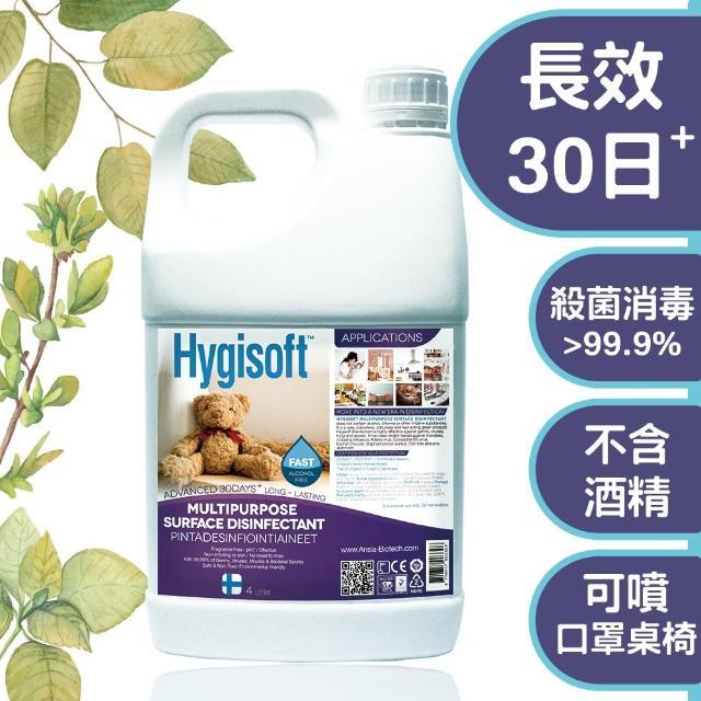 【芬蘭Hygisoft科威】多用途表面殺菌消毒噴霧 4L(防疫 殺菌消毒 防蹣防霉)