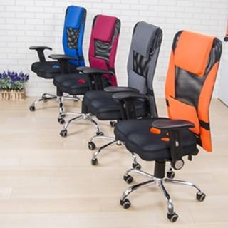傑克森升降扶手鐵腳PU輪3D坐墊護腰高背電腦椅(4色可選)