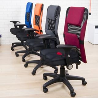 傑克森升降扶手高背專利3D坐墊護腰機能電腦椅(4色可選)