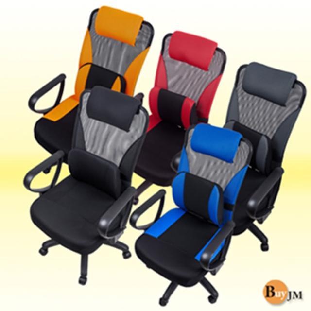 【BuyJM】亮麗多功能大護腰高背辦公椅/電腦椅(五色可選)