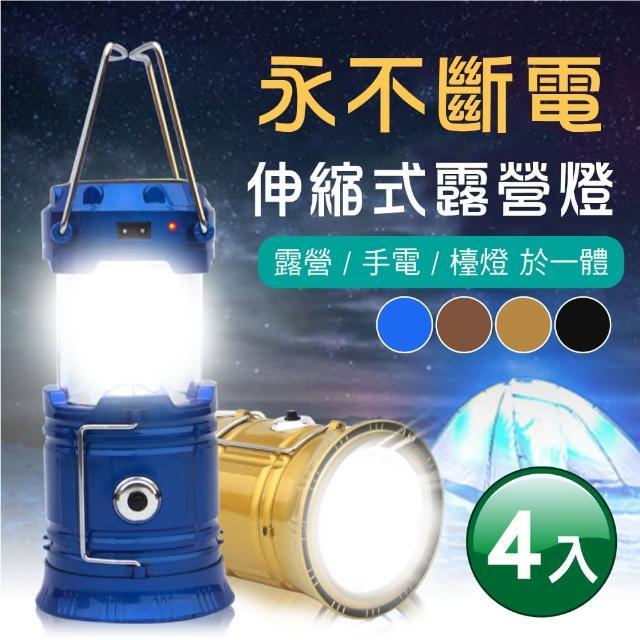 【新錸家居】升級手電筒款-LED太陽能戶外充電攜帶伸縮式露營燈(買二送二 輕巧方便 可掛帳篷內)