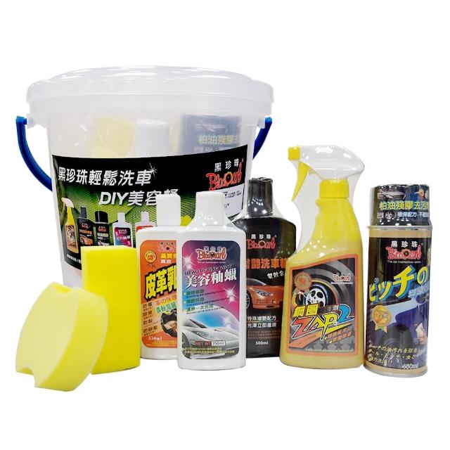 【黑珍珠】輕鬆洗車DIY美容桶 超值8件組(汽車 皮椅 清潔 打蠟 保養)
