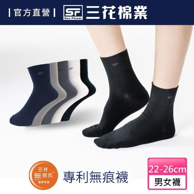 【SunFlower三花】S111 三花無痕肌1/2男女適用襪(襪子/無痕襪/短襪)