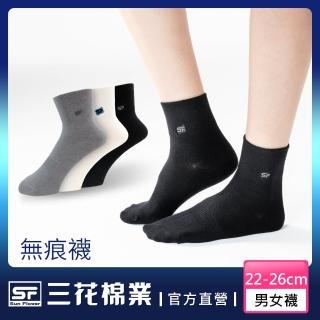【SunFlower三花】S112 三花無痕肌1/2男女休閒襪(襪子/無痕襪/短襪)