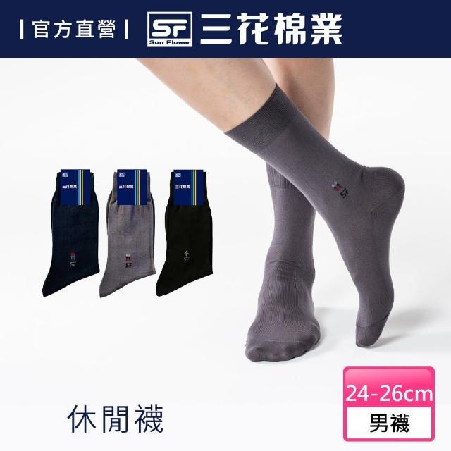 【SunFlower三花】4000 三花二重底紳士襪(襪子/長襪/紳士襪)
