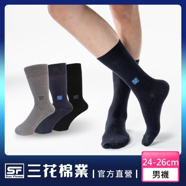 【SunFlower三花】700 三花休閒襪(襪子/長襪/休閒襪)
