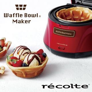【recolte 日本麗克特】Waffle Bowl 杯子鬆餅機(甜心夏于喬推薦RWB-1-甜心紅)