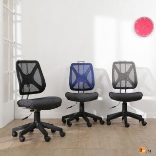 【BuyJM】法緹高密度泡棉升降椅背辦公椅/電腦椅/三色可選