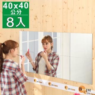【BuyJM】莉亞加大40公分壁貼鏡/裸鏡/8片組