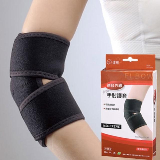 【達威】遠紅外線手肘護套(01810)