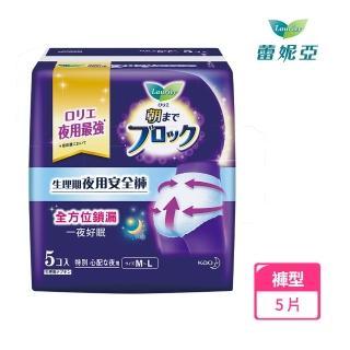 【蕾妮亞】淨吸柔護超吸收夜用褲型衛生棉(5片)