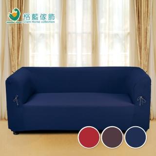 【格藍傢飾】摩登時尚彈性平背沙發便利套3人座(平背專用)