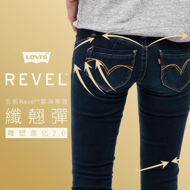 【Levis】REVEL 低腰緊身牛仔褲 / 高彈力塑型布料