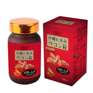 【美島王朝】沖繩紅薑黃錠120錠