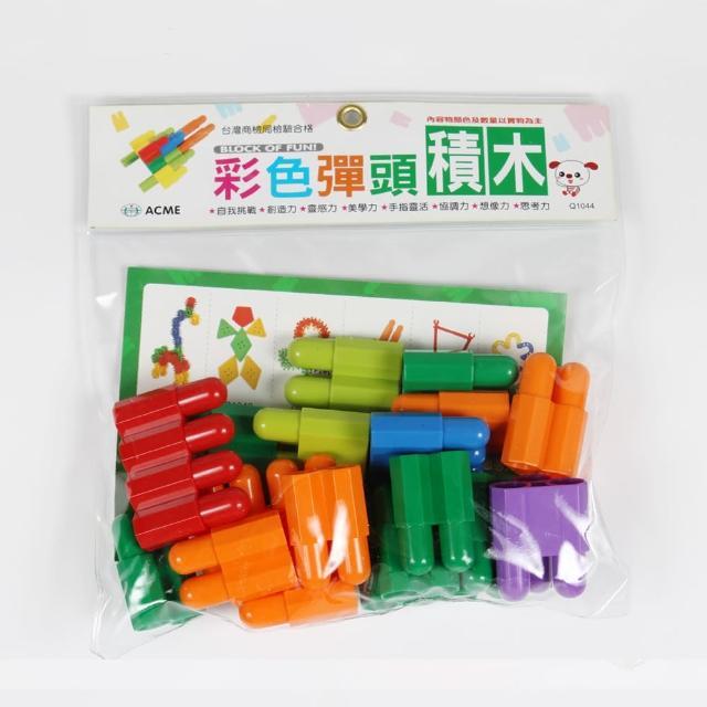 【世一】彩色彈頭積木