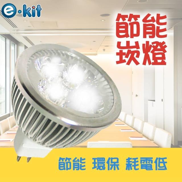 【逸奇 e-kit】高亮度 8w LED節能MR168崁燈_白光 超值一入組(LED-168_W)