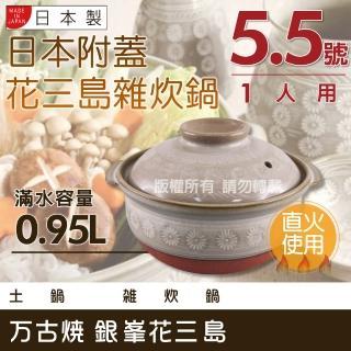 【萬古燒】日本製Ginpo銀峰花三島耐熱雜炊鍋-5.5號(適用1人)