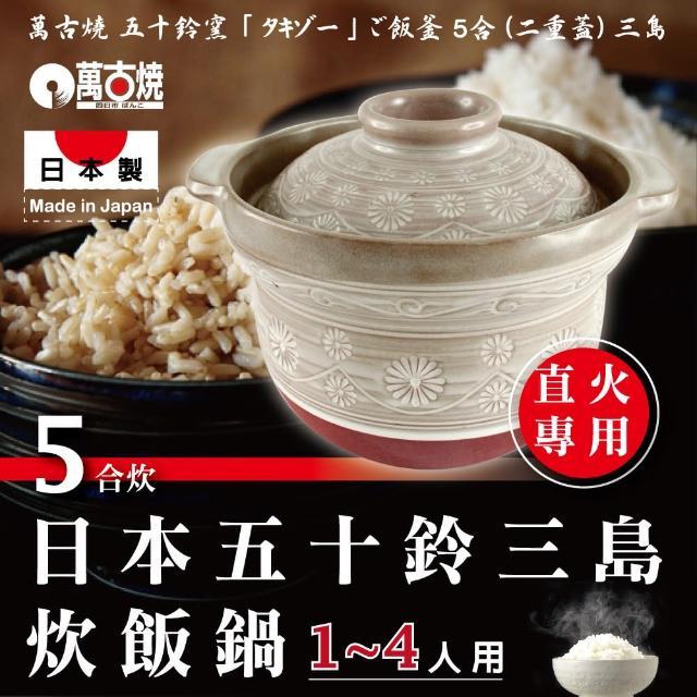 【萬古燒】日本製五十鈴窯三島耐熱二重蓋炊飯鍋-5合炊(適用1-4人)