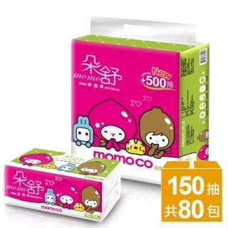【朵舒momoco】舒適柔抽取式衛生紙(150抽x80包/箱-EC)