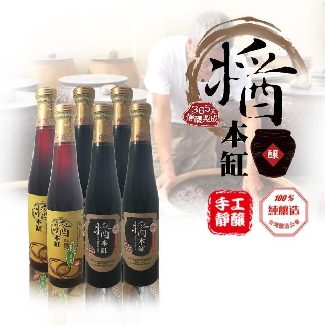 【醬本缸】365天甕藏黑豆醬油組(甕藏黑豆醬油X4+冬釀黑豆醬油X2 共6瓶)