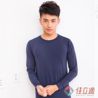 【3M-佳立適】升溫蓄熱保暖衣-男圓領-藍色
